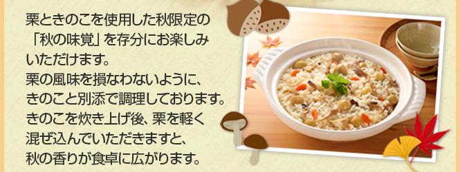 秋限定!栗ときのこご飯の素
