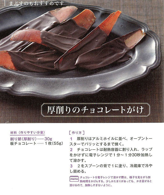 厚削りのチョコレートがけ