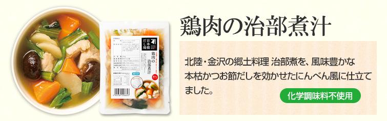 鶏肉の治部煮汁