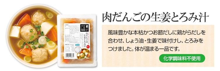 肉だんごの生姜とろみ汁