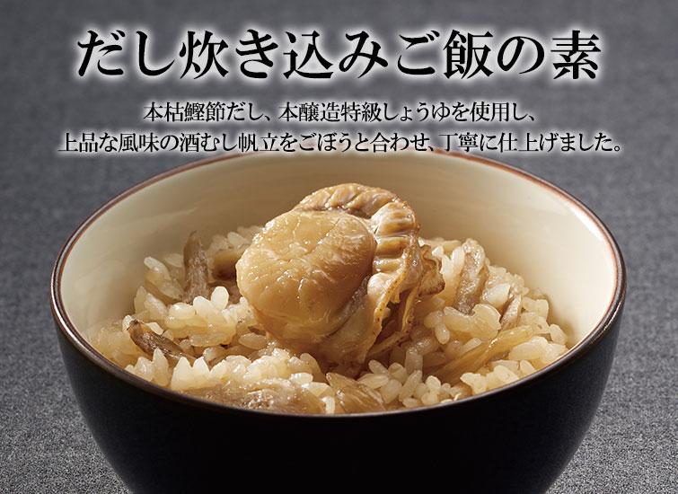 だし炊き込みご飯の素(帆立)
