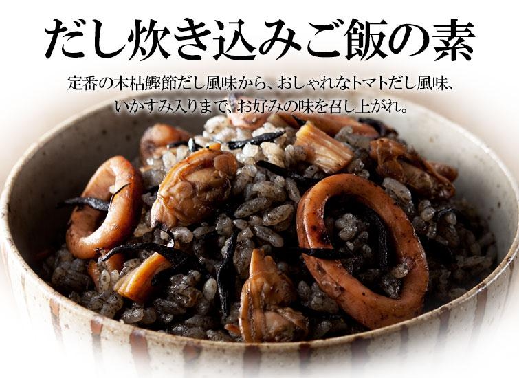 だし炊き込みご飯の素(海産五目)