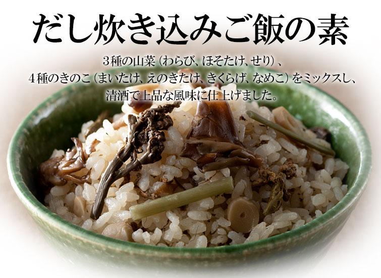 だし炊き込みご飯の素(山菜きのこ)