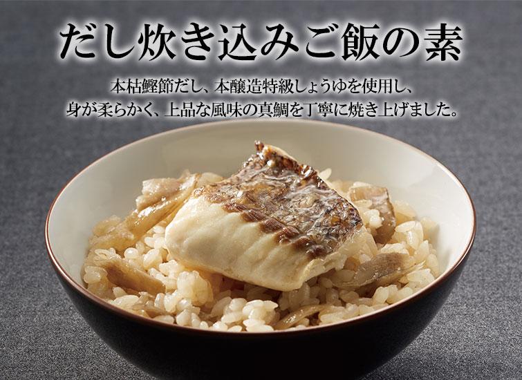 だし炊き込みご飯の素(真鯛)