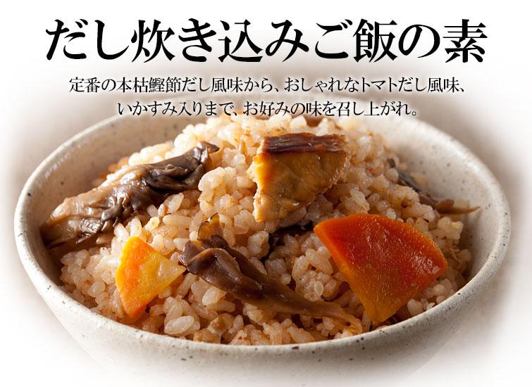 だし炊き込みご飯の素(鮭きのこ)