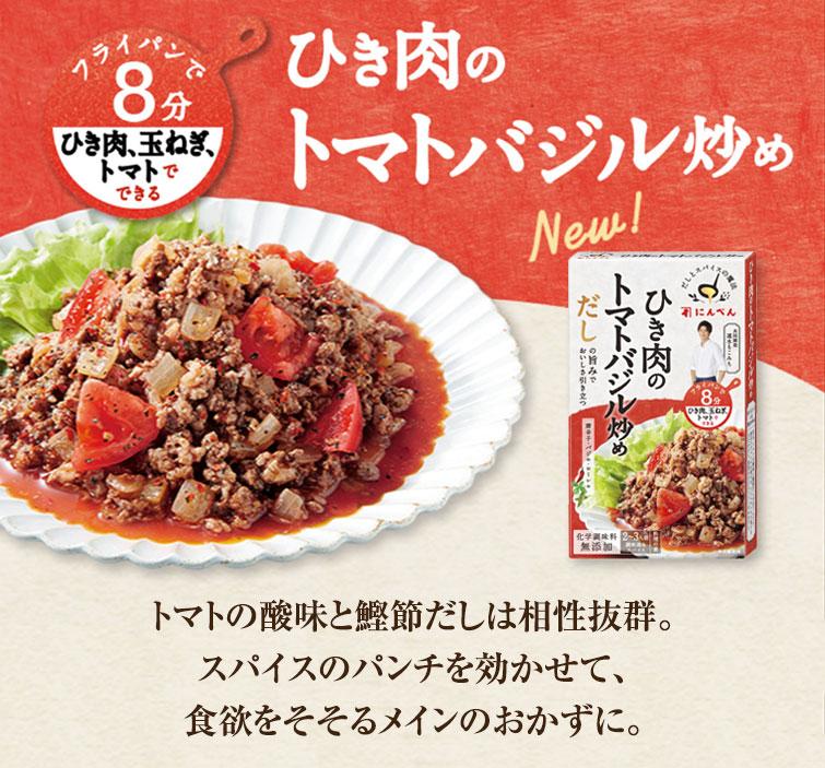 ひき肉のトマトバジル炒め トマトの酸味と鰹節だしは相性抜群。スパイスのパンチを効かせて、食欲をそそるメインのおかずに。