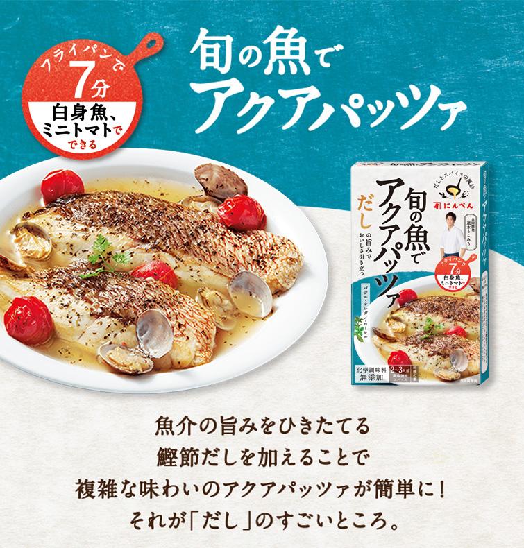 旬の魚アクアパッツァ 魚介の旨みをひきたてるかつお節だしを加えることで複雑な味わいのアクアパッツァが簡単に!それが「だし」のすごいところ。