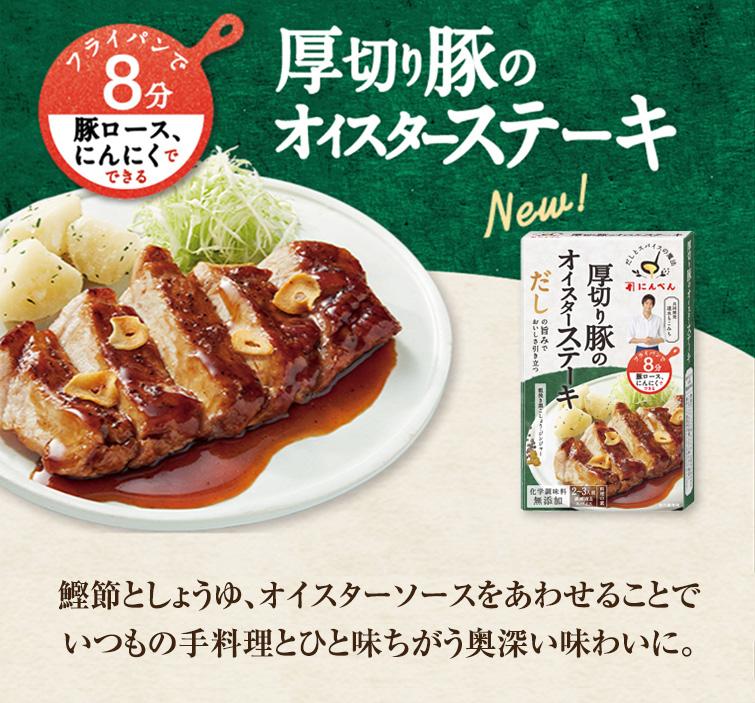 厚切り豚のオイスターステーキ かつお節だしとしょうゆ、オイスターの旨みをあわせることでいつもの手料理とひと味ちがう奥深い味わいに。和洋中のいいところをひとつのレシピに!