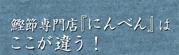鰹節専門店「にんべん」はここが違う!