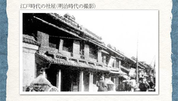 江戸時代の社屋(明治時代の撮影)