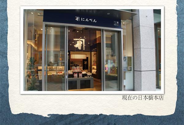 現在の日本橋本店
