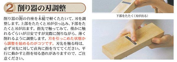 2.削り器の刃調整