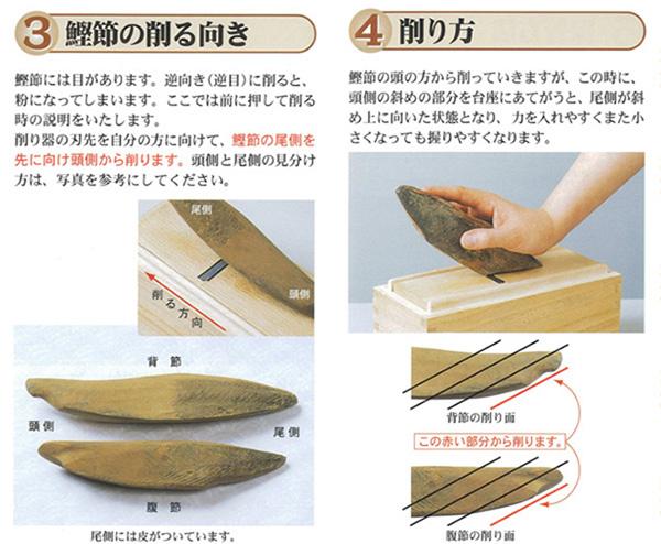 3.鰹節の削る向き、4.削り方