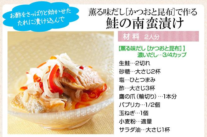 本枯鰹節薫る味だし(かつおと昆布)レシピ