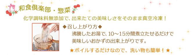 【ネット限定・送料無料】母の日ギフト・海鮮炊き込み桜えび・和食倶楽部惣菜セット