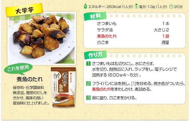 煮魚のたれレシピ