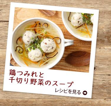 素材薫るだしレシピ:鶏つみれと千切り野菜のスープ