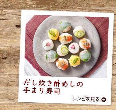 素材薫るだしレシピ:だし炊き酢めしの手まり寿司