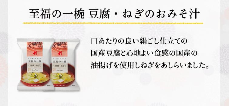 至福の一椀 豆腐・ねぎのおみそ汁/口あたりの良い絹ごし仕立ての国産豆腐と心地よい食感の国産の油揚げを使用しねぎをあしらいました。
