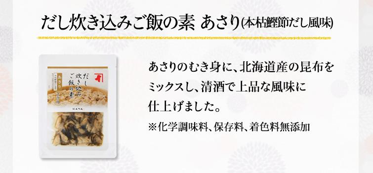 だし炊き込みご飯の素 あさり(本枯鰹節だし風味)/あさりのむき身に、北海道産の昆布をミックスし、清酒で上品な風味に仕上げました。※化学調味料、保存料、着色料無添加