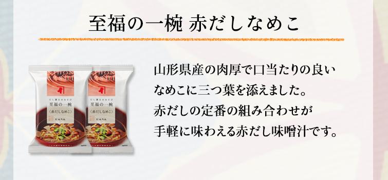 至福の一椀 赤だしなめこ/山形県産の肉厚で口当たりの良いなめこに三つ葉を添えました。赤だしの定番の組み合わせが手軽に味わえる赤だし味噌汁です。