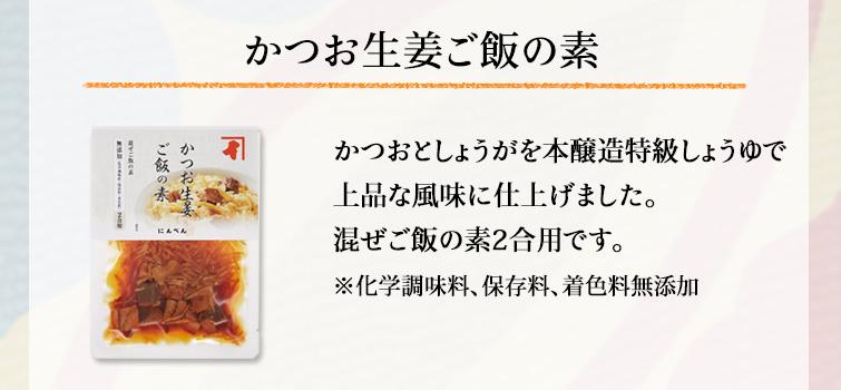 かつお生姜ご飯の素/かつおとしょうがを本醸造特級しょうゆで上品な風味に仕上げました。混ぜご飯の素2合用です。
