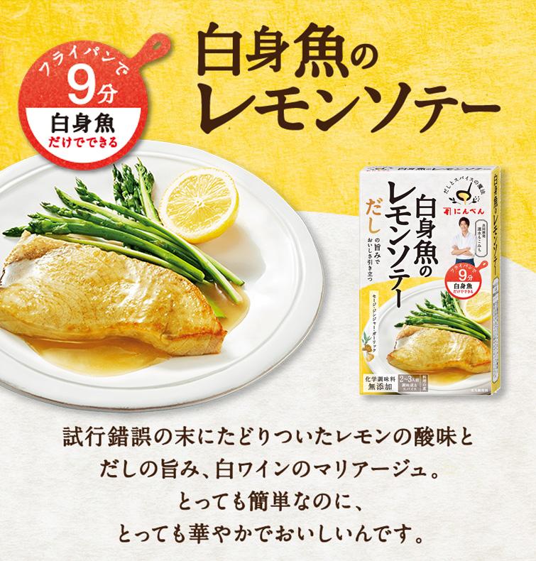 爽やかなレモンの酸味が効いたソースと白ワインのマリアージュ。セージ・ジンジャー・ガーリックがアクセントを加え、華やかに香るレモンソテーの素です。メカジキや鯛、スズキなど白身魚との相性抜群!