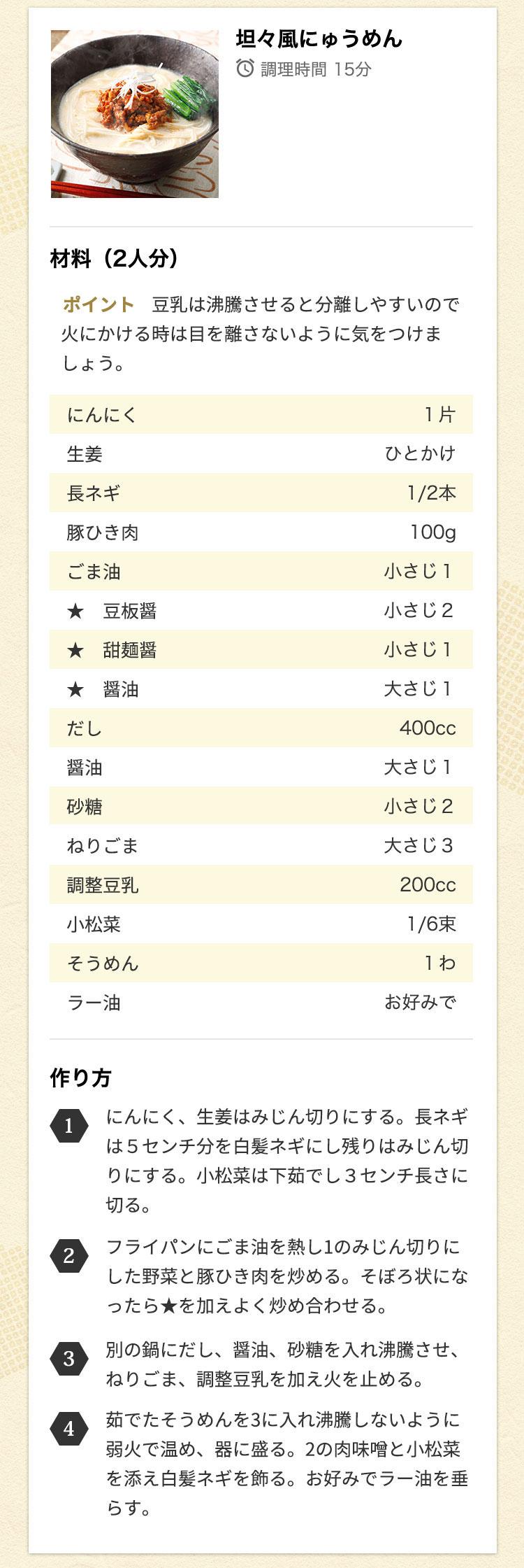 担々風にゅう麺