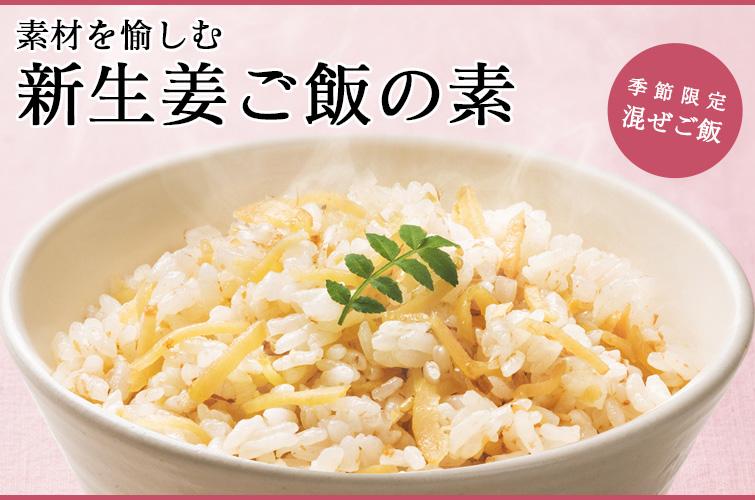 素材を愉しむ新生姜ご飯の素
