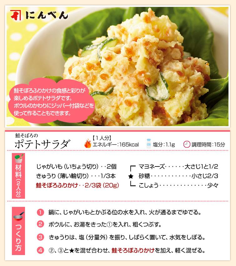鮭そぼろふりかけレシピ「ポテトサラダ」