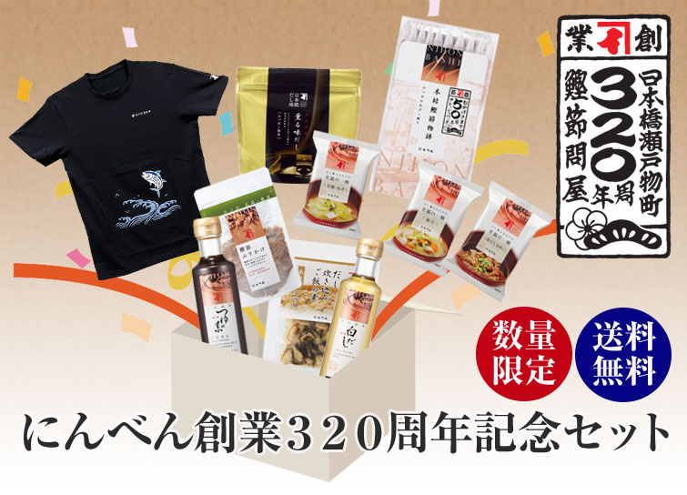 にんべん創業320周年記念セット