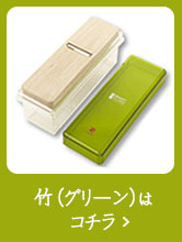 スマート削り器:竹(グリーン)はこちら