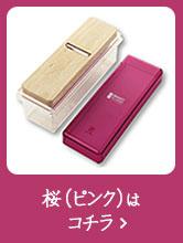 スマート削り器:桜(ピンク)はこちら