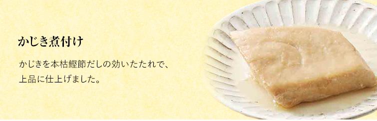煮魚・焼き魚