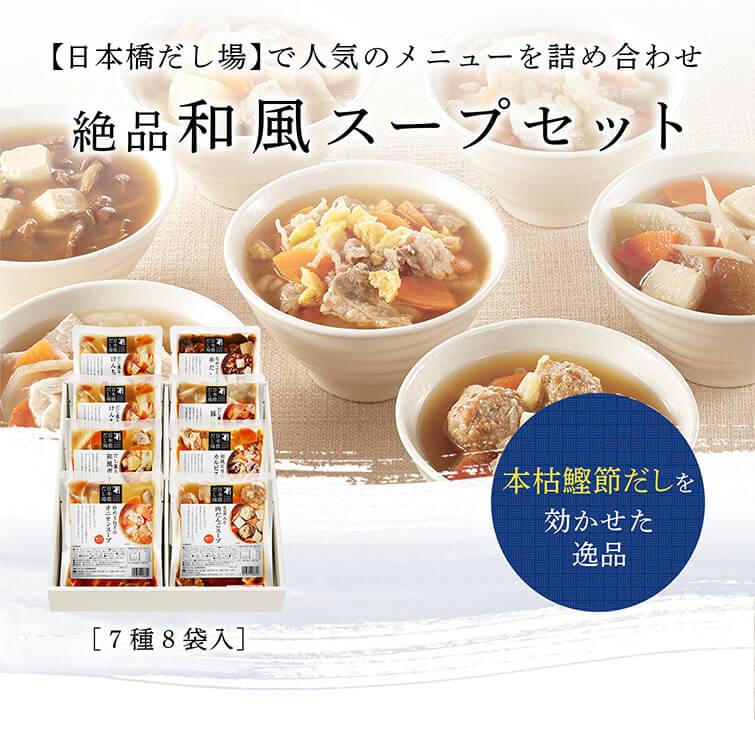【日本橋だし場】で人気のメニューを詰め合わせ 絶品和風スープセット