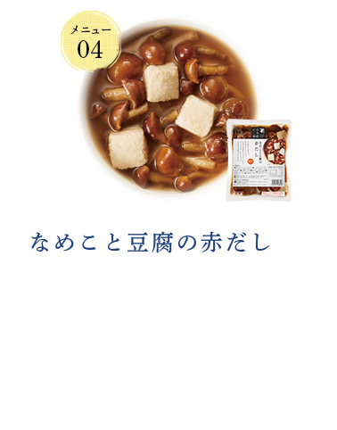 なめこと豆腐の赤だし