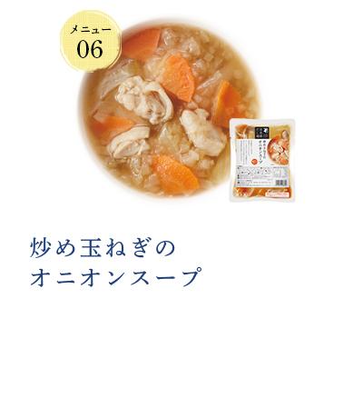 炒め玉ねぎのオニオンスープ