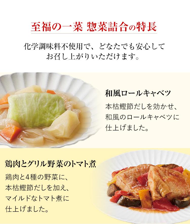 惣菜詰合せ