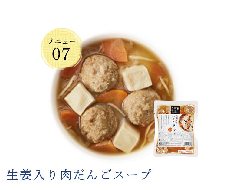 生姜入り肉だんごスープ