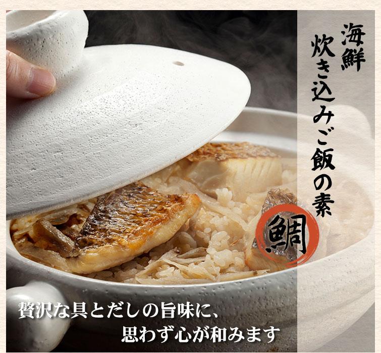 海鮮炊き込みごはんの素 鯛