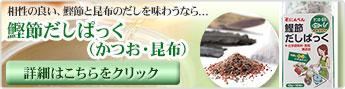 鰹節だしぱっく(かつお・昆布)