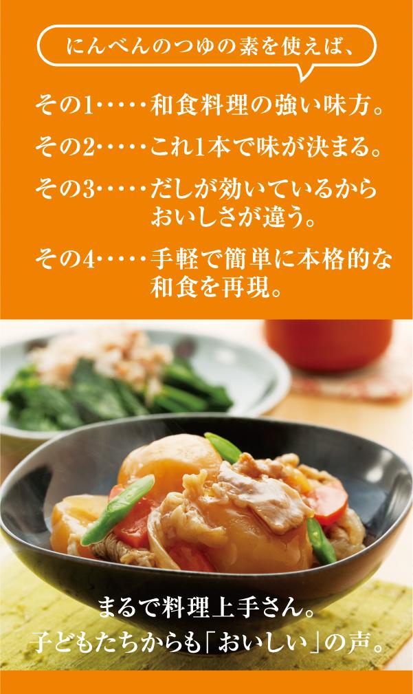 にんべんのつゆを使えば和食の強い味方