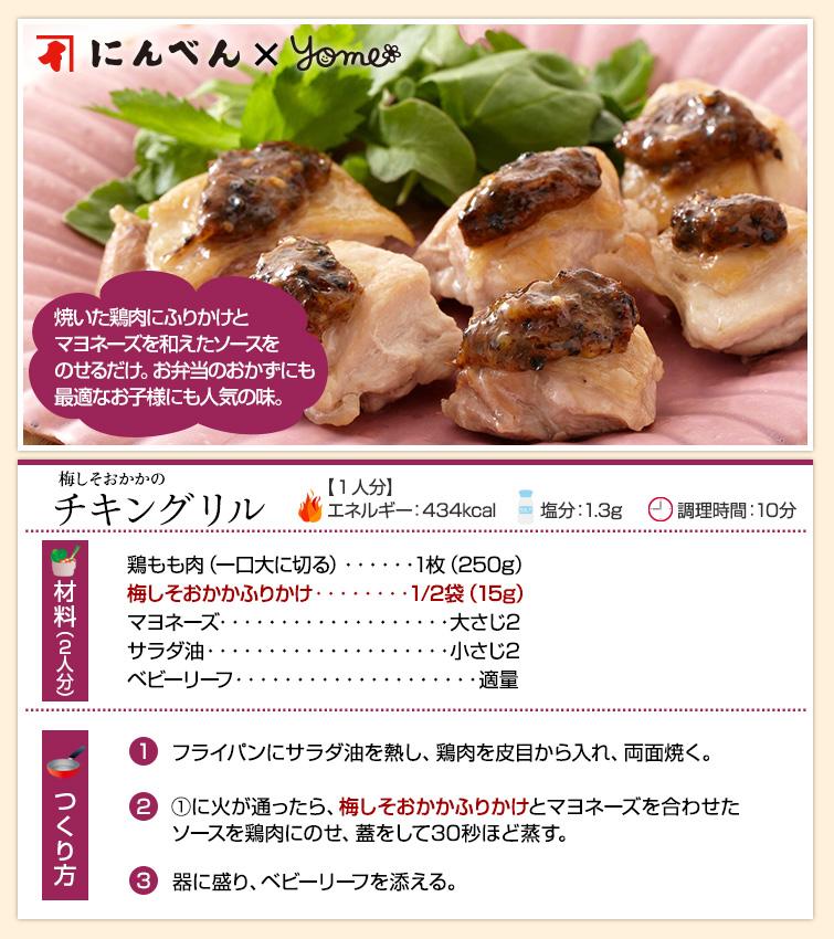 梅しそおかかふりかけレシピ「チキングリル」