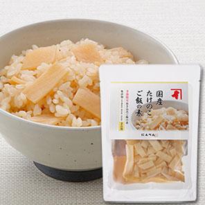 【季節限定】国産たけのこご飯の素 2合用 炊き込みご飯の素