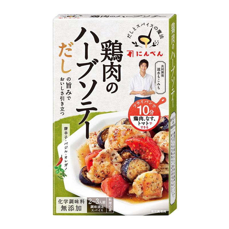 だしとスパイスの魔法 鶏肉のハーブソテー(調味液78g+スパイス1.0g)