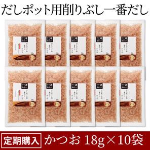 【定期購入】だしポット用削りぶし 一番だし(かつお)10袋入りセット (送料無料)