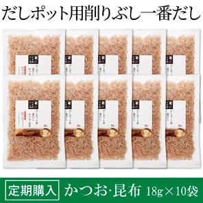【定期購入】だしポット用削りぶし 一番だし(かつお・昆布)10袋セット (送料無料)