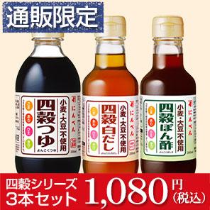 【通販限定】四穀つゆシリーズ3本セット(小麦・大豆不使用)<常温・O>