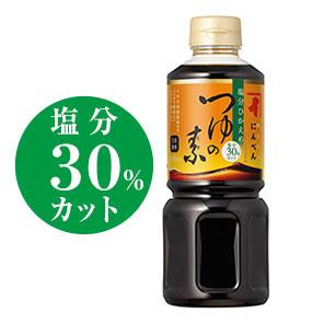 塩分ひかえめつゆの素(3倍濃厚)500ml