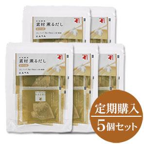 【定期購入】通販限定・素材薫るだし(かつお) 5個セット (送料無料)